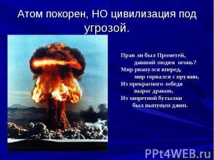 Атом покорен, НО цивилизация под угрозой. Прав ли был Прометей, давший людям ого