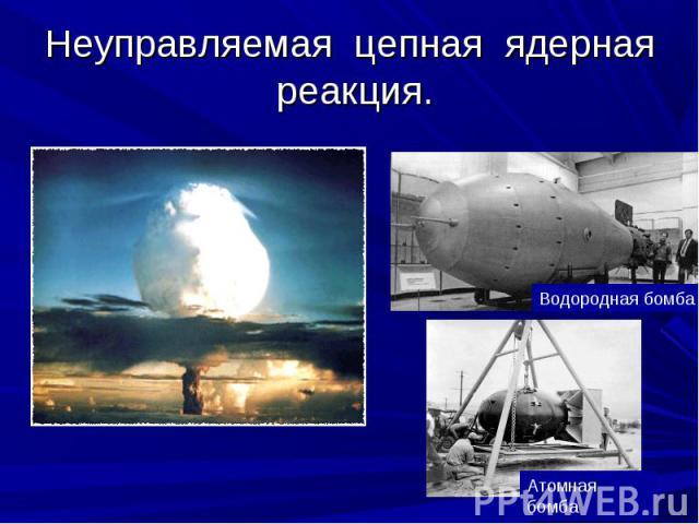 Неуправляемая цепная ядерная реакция.