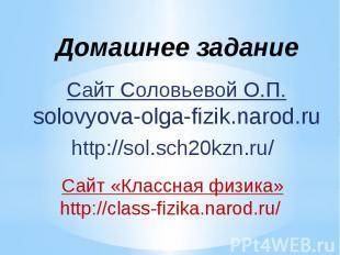 Домашнее задание Сайт Соловьевой О.П.solovyova-olga-fizik.narod.ruhttp://sol.sch