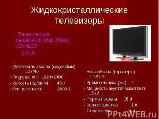 Жидкокристаллическиетелевизоры Технические характеристики Sharp LC-46XD 1RU6 : -