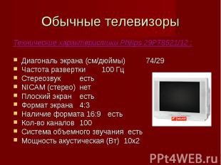Обычные телевизоры Технические характеристики Philips 29PT8521/12 :Диагональ экр