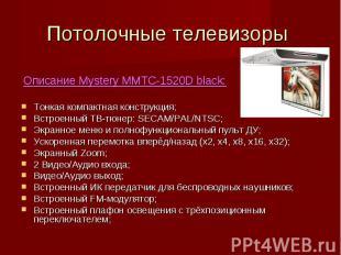 Потолочные телевизоры Описание Mystery MMTC-1520D black:Тонкая компактная констр