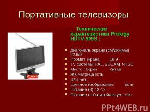 Портативные телевизоры Технические характеристики Prology HDTV-909S :Диагональ э