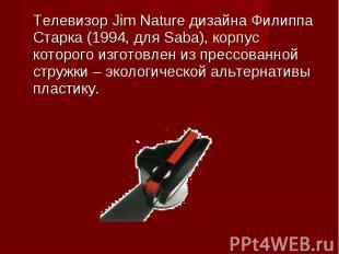 Телевизор Jim Nature дизайна Филиппа Старка (1994, для Saba), корпус которого из