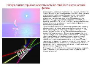 Специальная теория относительности не отменяет ньютоновской физики Возвращаясь к