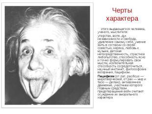 Черты характера этого выдающегося человека, ученого, мыслителя:упорство, воля, д