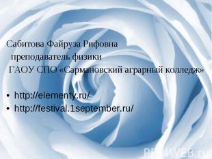 Сабитова Файруза Рифовна преподаватель физики ГАОУ СПО «Сармановский аграрный ко
