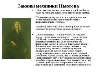 Законы механики Ньютона 1.В отсутствие внешних силовых воздействий тело будет пр
