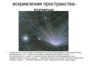 искривления пространства-времени Графическая иллюстрация искривления пространств