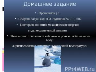 Домашнее задание Прочитайте § 1. Сборник задач авт. В.И. Лукашик № 915, 916.Повт