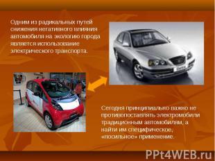 Одним из радикальных путей снижения негативного влияния автомобиля на экологию г