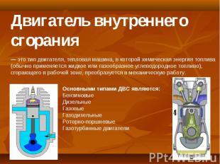 Двигатель внутреннего сгорания— это тип двигателя, тепловая машина, в которой хи