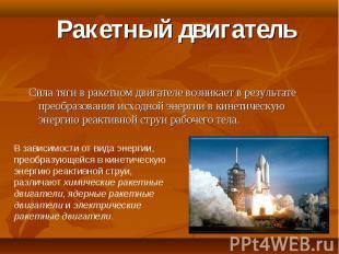 Ракетный двигатель Сила тяги в ракетном двигателе возникает в результате преобра