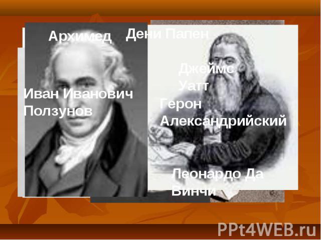 Иван Иванович ПолзуновГерон АлександрийскийЛеонардо Да Винчи