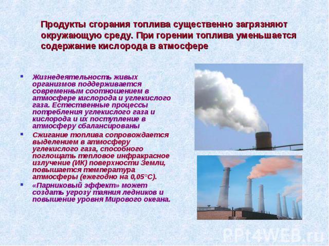Рациональное сжигание газа и защита воздушного бассейна