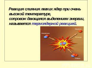 Реакция слияния легких ядер при очень высокой температуре, сопровождающаяся выде