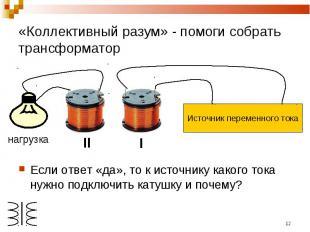 «Коллективный разум» - помоги собрать трансформатор Источник переменного токаЕсл