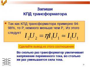 ЗапишиКПД трансформатора Так как КПД трансформатора примерно 94-98%, то Р2 немно