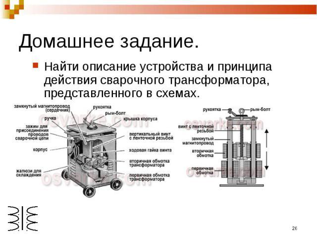 Домашнее задание. Найти описание устройства и принципа действия сварочного трансформатора, представленного в схемах.
