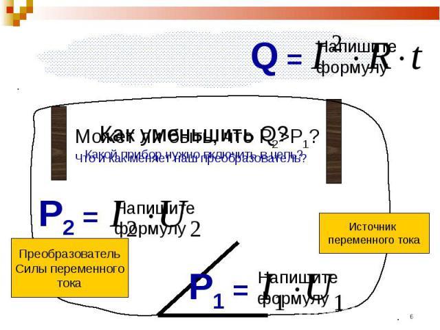 ПреобразовательСилы переменноготокаИсточник переменного тока