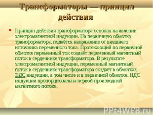 Трансформаторы — принцип действия Принцип действия трансформатора основан на явл