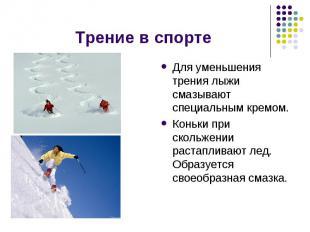 Трение в спорте Для уменьшения трения лыжи смазывают специальным кремом.Коньки п