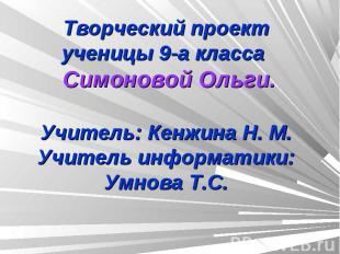 Творческий проектученицы 9-а класса Симоновой Ольги.Учитель: Кенжина Н. М.Учител
