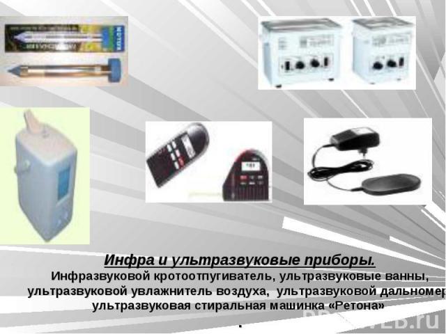 Инфра и ультразвуковые приборы.Инфразвуковой кротоотпугиватель, ультразвуковые ванны, ультразвуковой увлажнитель воздуха, ультразвуковой дальномер, ультразвуковая стиральная машинка «Ретона» .