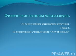 Физические основы ультразвука. Он-лайн учебник регионарной анестезии.Глава 2.Инт