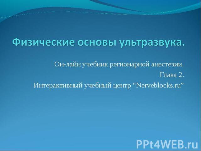 """Физические основы ультразвука. Он-лайн учебник регионарной анестезии.Глава 2.Интерактивный учебный центр """"Nerveblocks.ru"""""""