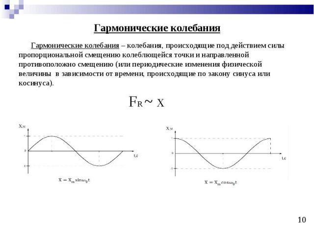 Гармонические колебания Гармонические колебания – колебания, происходящие под действием силы пропорциональной смещению колеблющейся точки и направленной противоположно смещению (или периодические изменения физической величины в зависимости от времен…