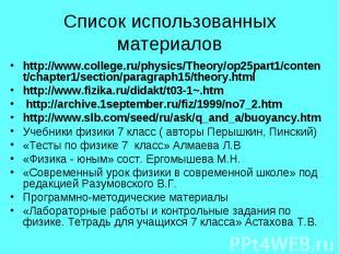 Список использованных материалов http://www.college.ru/physics/Theory/op25part1/