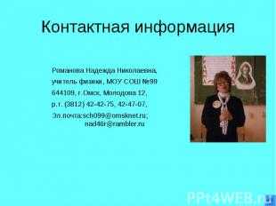 Контактная информация Романова Надежда Николаевна,учитель физики, МОУ СОШ №99644