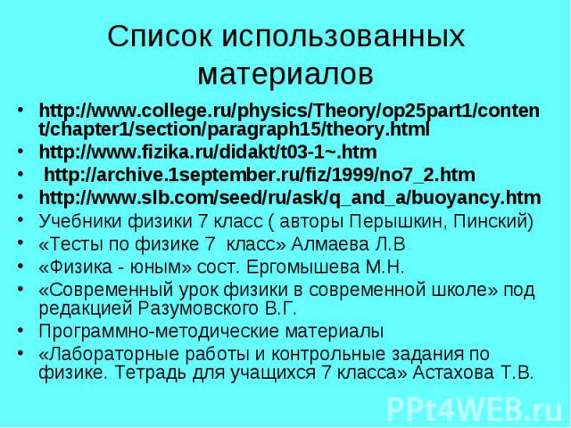 Список использованных материалов http://www.college.ru/physics/Theory/op25part1/content/chapter1/section/paragraph15/theory.htmlhttp://www.fizika.ru/didakt/t03-1~.htm http://archive.1september.ru/fiz/1999/no7_2.htmhttp://www.slb.com/seed/ru/ask/q_an…
