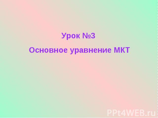 Урок №3 Основное уравнение МКТ