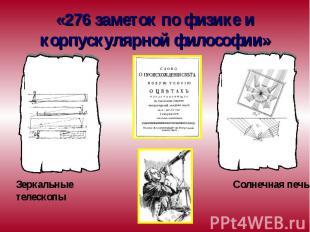 «276 заметок по физике и корпускулярной философии» Зеркальные телескопы Солнечна