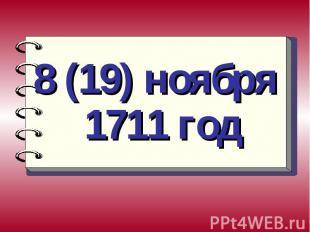 8 (19) ноября 1711 год