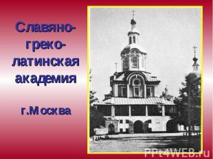 Славяно-греко-латинская академияг.Москва