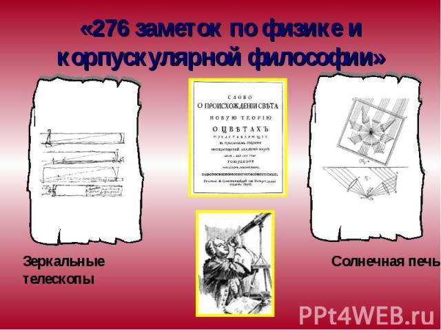 «276 заметок по физике и корпускулярной философии» Зеркальные телескопы Солнечная печь