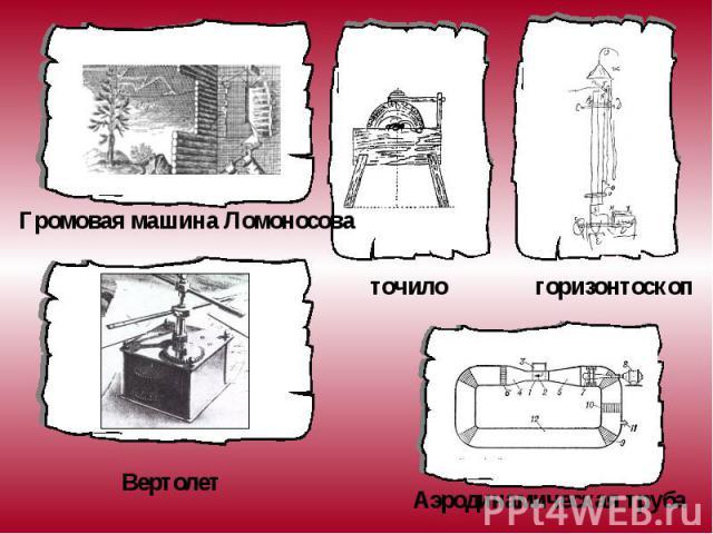 Громовая машина ЛомоносоваточилогоризонтоскопВертолет Аэродинамическая труба