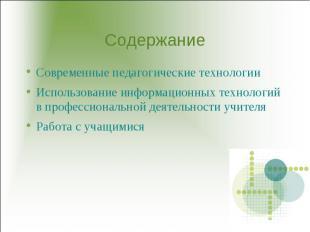Содержание Современные педагогические технологии Использование информационных те