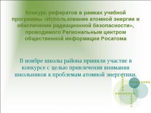 Конкурс рефератов в рамках учебной программы «Использование атомной энергии и об