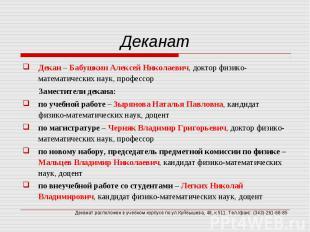 Деканат Декан – Бабушкин Алексей Николаевич, доктор физико-математических наук,
