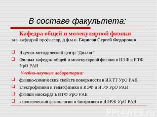 В составе факультета: Кафедра общей и молекулярной физикизав. кафедрой профессор