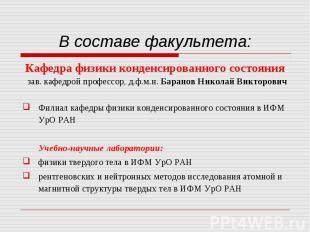 В составе факультета: Кафедра физики конденсированного состояниязав. кафедрой пр