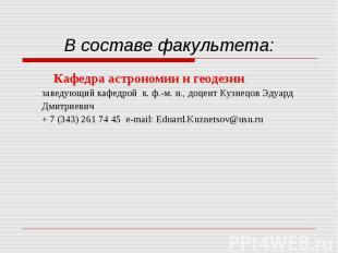 В составе факультета: Кафедра астрономии и геодезии заведующий кафедрой к. ф.-м
