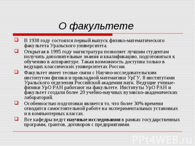 О факультете В 1938 году состоялся первый выпуск физико-математического факультета Уральского университета. Открытая в 1995 году магистратура позволяет лучшим студентам получить дополнительные знания и квалификацию, подготовиться к обучению в аспира…