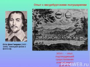 Опыт с магдебургскими полушариями Отто фон Генрике (1602 - 1686) -немецкий физик