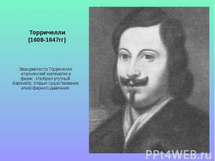 Торричелли(1608-1647гг) Эванджелиста Торричелли -итальянский математик и физик .