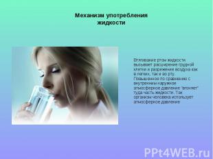 Механизм употребления жидкости Втягивание ртом жидкости вызывает расширение груд